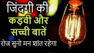 Gambar cover कड़वी और सच्ची बातें - Heart Touching Quotes in hindi - Inspiring Quotes - Peace Life Change