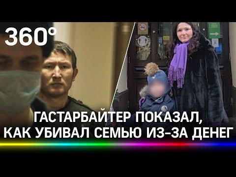 Садовник-гастарбайтер показал, как убивал семью в Нижнем Новгороде - видео с места расправы