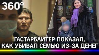 Садовник гастарбайтер показал как убивал семью в Нижнем Новгороде видео с места расправы