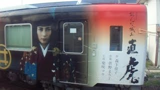 天竜浜名湖鉄道のNHK大河ドラマおんな城主直虎ラッピング車両です。