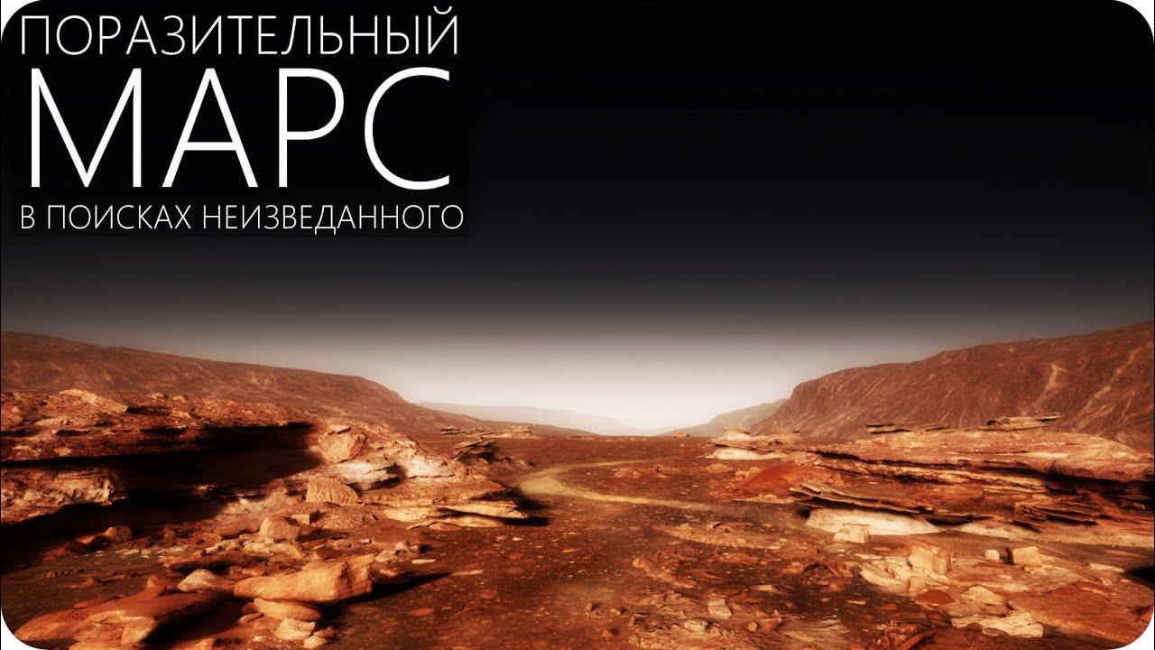 МАРС: 2021 - НЕИЗВЕДАННОЕ [Невероятные находки на Марсе]