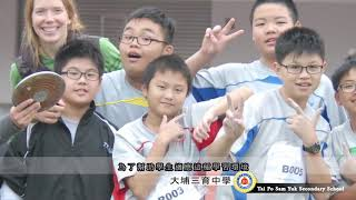 Publication Date: 2020-09-04 | Video Title: 大埔三育中學-學校介紹-2021