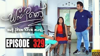 Sangeethe | Episode 329 23rd July 2020 Thumbnail