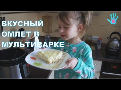 Омлет в мультиварке - Лучшие кулинарные рецепты омлета в