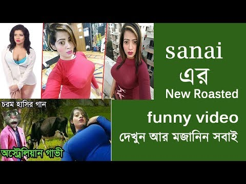 Bengali Model Sanayee Roasted|৩৬ থেকে ৪৪ সাইজ New bengali funny video 2019