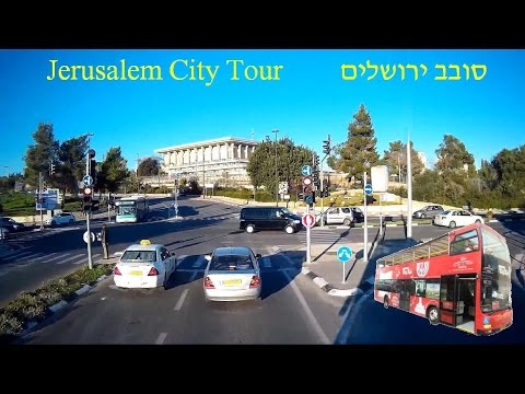 Jerusalem City Tour by Double decker bus. Israel סובו ציון ו