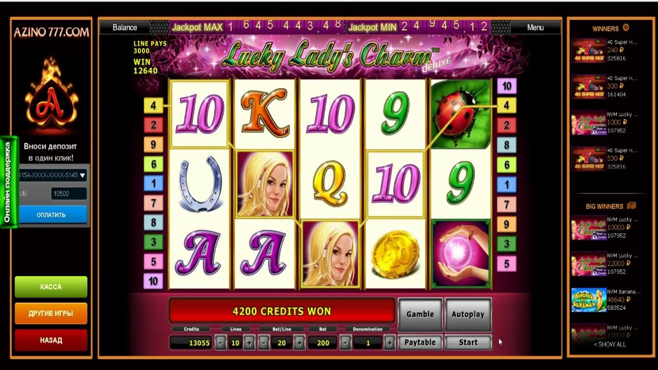 Игровой автомат Lucky Ladys Charm Азино777 Бонус Лаки Ледис бонусная игра