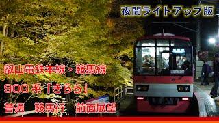 【FHD60p夜間前面展望】叡山電鉄鞍馬線普通鞍馬行(もみじのトンネルライトアップ)
