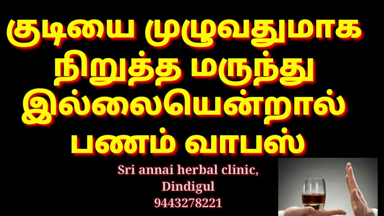 herbal medicine will completely cure|குடி முழுவதுமாக மறக்க மருந்து Stop drinking,How to quit alcohol #Herbalmedicine