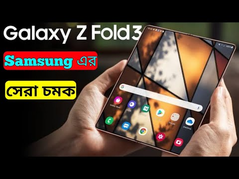 Samsung Galaxy Z Fold 3।Samsung Galaxy Z Fold 3 Review Bangla।Samsung Z Fold 3 Price in Bangladesh