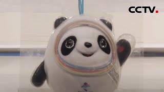 嫦娥五号搭载北京冬奥会展示品与公众见面 |《中国新闻》CCTV中文国际 - YouTube