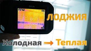 Теплая лоджия с окнами 3 метра. Проверка тепловизором и все этапы утепления | Арт проект
