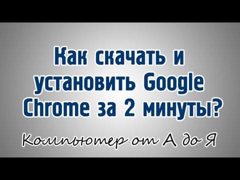 Как скачать и установить Google Chrome за 2 минуты?