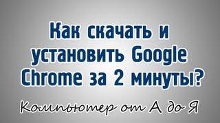 видео Chrome на компьютер