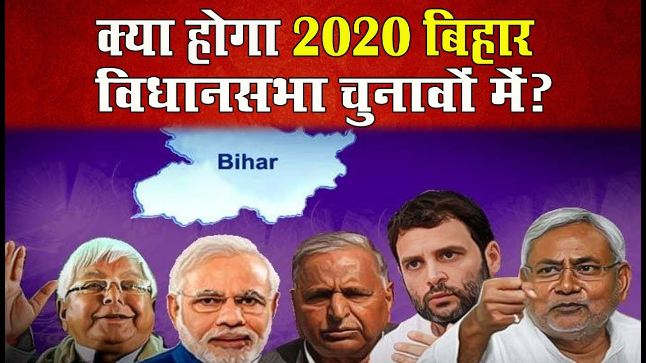 What will happen in Bihar Election 2020 | Assembly ...