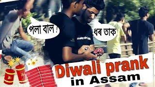 Best Diwali Prank 2017 in Assam/Guwahati-Ultimate Brothers-Funny video