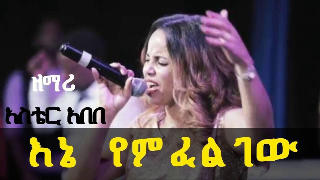mezmur mp3 free download