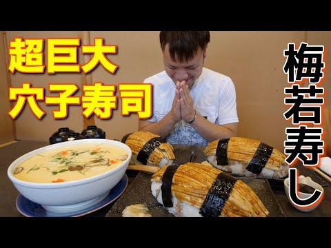 【大食い】見たことのない巨大穴子寿司 梅若寿し【デカ盛り】