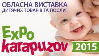 Виставка дитячих товарів і послуг Expo Karapuzov 2015 (Експо Карапузів) р. Суми