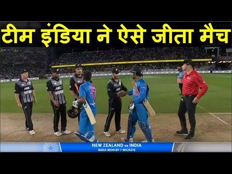 Ind Vs Nz 2nd T20 Highlights : टीम इंडिया ने लिया हार का बदला हुई धमाकेदार जीत   Headlines Sports
