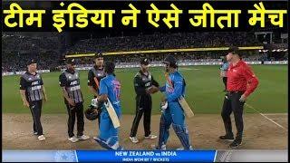 Ind Vs Nz 2nd T20 Highlights : टीम इंडिया ने लिया हार का बदला हुई धमाकेदार जीत | Headlines Sports