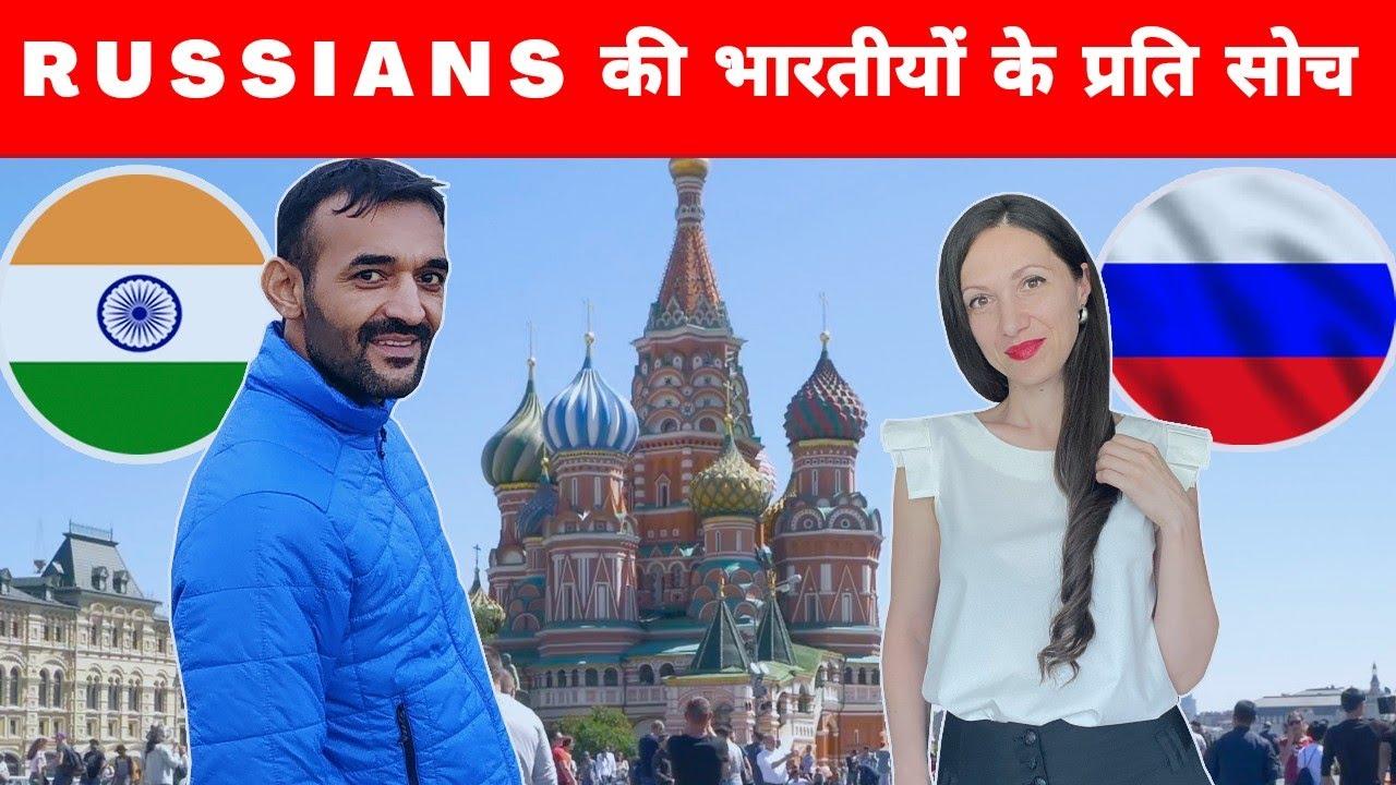 Russians के दिलों में भारतीयों के लिए क्या है  || What Russians Know about India || Indian in Russia