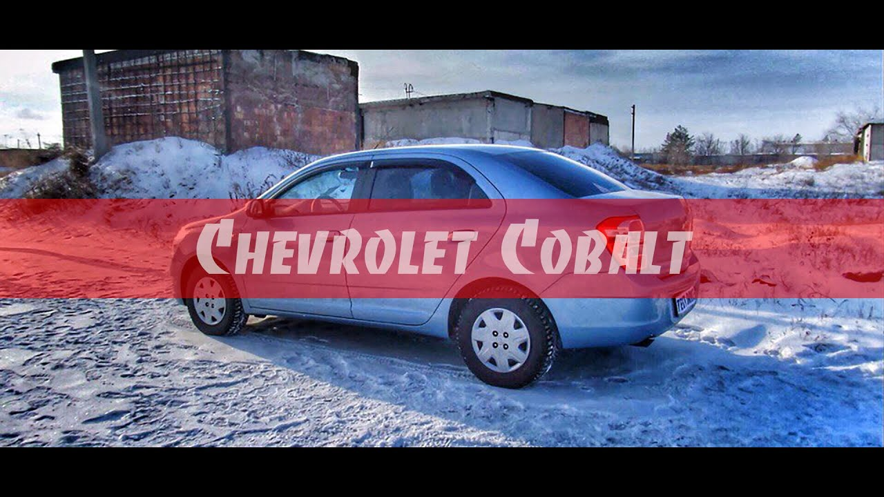 #TESTDRIVE Chevrolet Cobalt II / 1.5 / 105HP / 2014