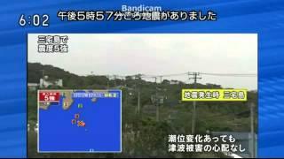2013年4月17日 17時57分 緊急地震速報(三宅島近海 震度5強) 【NHK報道】