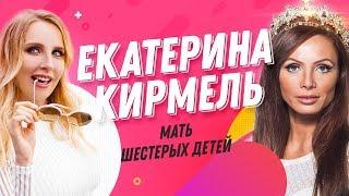 Миссис России о шести детях, воспитании без нянь и где найти время на себя
