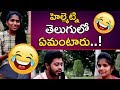 What We Call Helmet In Telugu || Funny Tricky Questions in Telugu || Pradeep Devasari