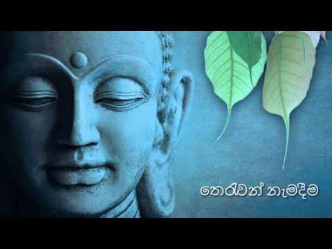 Theruwan namadeema - තෙරුවන් නැමදීම