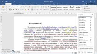 Видеоурок 2 по Информатике. MS Word. Оглавление и стили