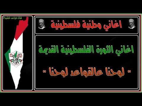 لوحنا عالقواعد لوحنا اناشيد الثورة الفلسطينية القديمة