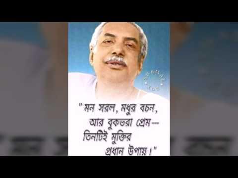 Sri sri thakur anukul chandra - hindi music 1