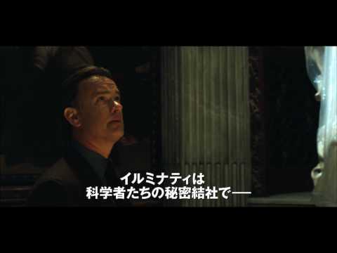 【映画】★天使と悪魔(あらすじ・動画)★