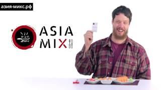 Азия Микс Японская кухня v08(Добро пожаловать на канал Александра Пирадова. Работая в сфере рекламного видеопроизводства более 15 лет..., 2016-12-01T03:01:24.000Z)