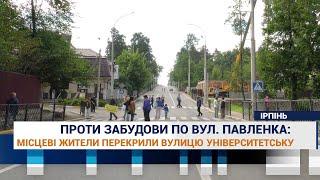 Фото Проти забудови по вул. Павленка: місцеві  жители перекрили вулицю Університетську в Ірпені