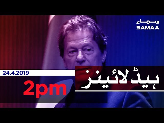 Samaa Headlines - 2PM - 24 April 2019