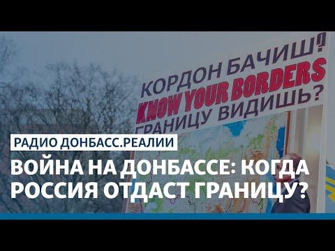 Война на Донбассе: когда Россия отдаст границу?   Радио Донбасс Реалии