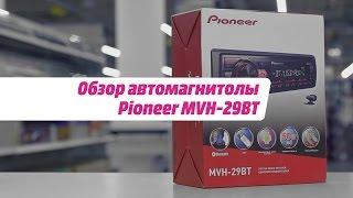 Огляд автомагнітоли Pioneer MVH-29BT
