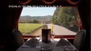 ナパバレー・ワイントレイン ナパのワイナリーを優雅に楽しむ!