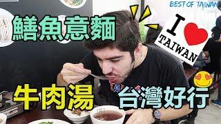台南人必吃美食,老外也超愛吃!美食無國界!- (老外瘋台灣)