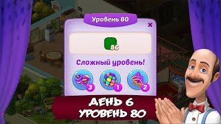 Прохождение Homescapes Mobile На Русском►Кухня:Уровень 80 День 6 (iOS Android)