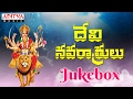 Devi Navaratrulu - Dasara Special Songs    Telugu Devotional Jukebox video