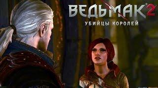 The Witcher 2: Assassins of Kings прохождение с Карном. Часть 10 - Роза памяти