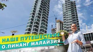 Наше путешествие на о Пинанг Малайзия
