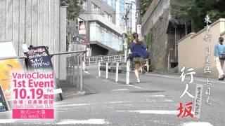 2012年10月19日(金)目黒雅叙園にて開催される「VarioCloud 1st Event ...