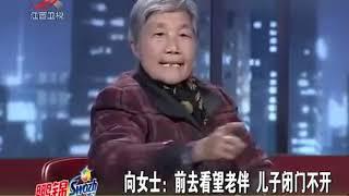 《金牌调解》精彩看点:年迈母亲控诉被儿子赶出家门,儿子一句话,母亲瞬间低下头!