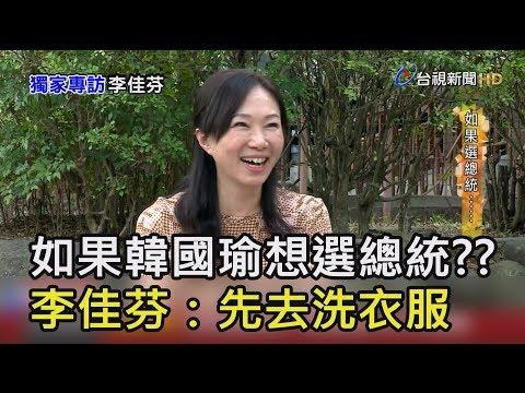 台視獨家專訪 如果韓國瑜想選總統?李佳芬:先去''洗衣服''