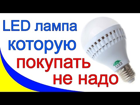 видео: led лампа, которую покупать не надо